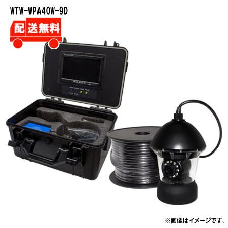 [送料無料]アナログ41万画素 ホワイトLED・360度左右旋回機能搭載 水中カメラ ポータブル7インチモニター内蔵ケースセット WTW-WPA40W-9D