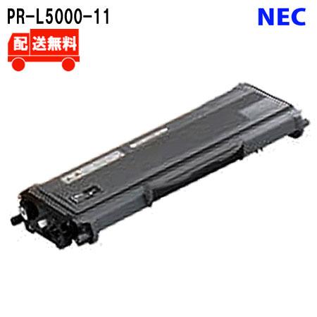 NEC 『1年保証』 エヌイーシー リサイクルトナー 送料無料 当店限定販売 対応機種 PR-L5000-11国内リサイクルトナー PR-L5000N