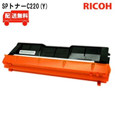 RICOH リコー リサイクルトナー 送料無料 IPSiO SP C220 Y C230SFL 豊富な品 驚きの値段 C221SFL C220L 国内リサイクルトナー C221SF C230L 対応機種