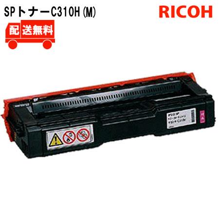 [送料無料]IPSiO SP C310H(M)国内リサイクルトナー●対応機種●IPSiO SP C310 / C301SF / C320 / C241 / C241SF