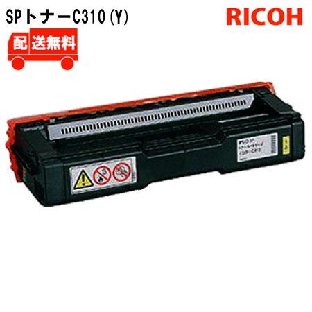 [送料無料]IPSiO SP C310(Y)国内リサイクルトナー●対応機種●IPSiO SP C310 / C301SF / C320 / C241 / C241SF