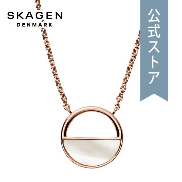 スカーゲン ネックレス レディース SKAGEN 公式 SKJS0001791