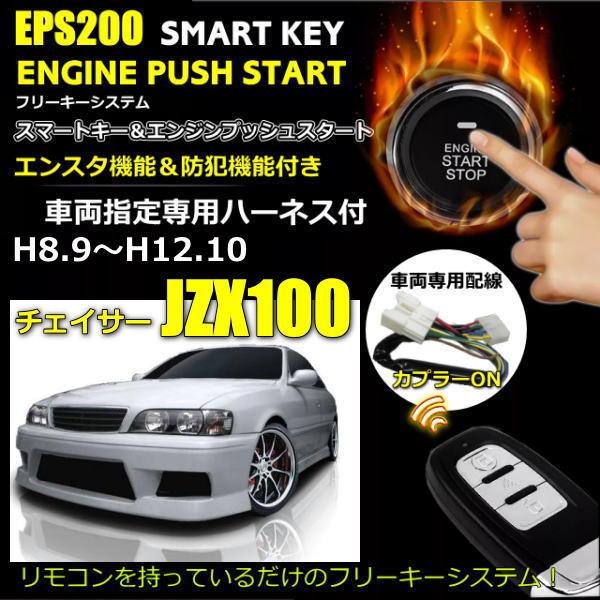 JZX100系 スマートキー キット エンジンスターター プッシュスタート キット 専用ハーネス カプラオン EPS200 チェイサー マーク 2