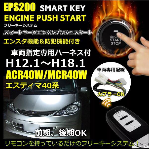 エスティマ40系 スマートキー キット エンジンスターター キット プッシュスタート 専用ハーネス カプラオン EPS200 トヨタ