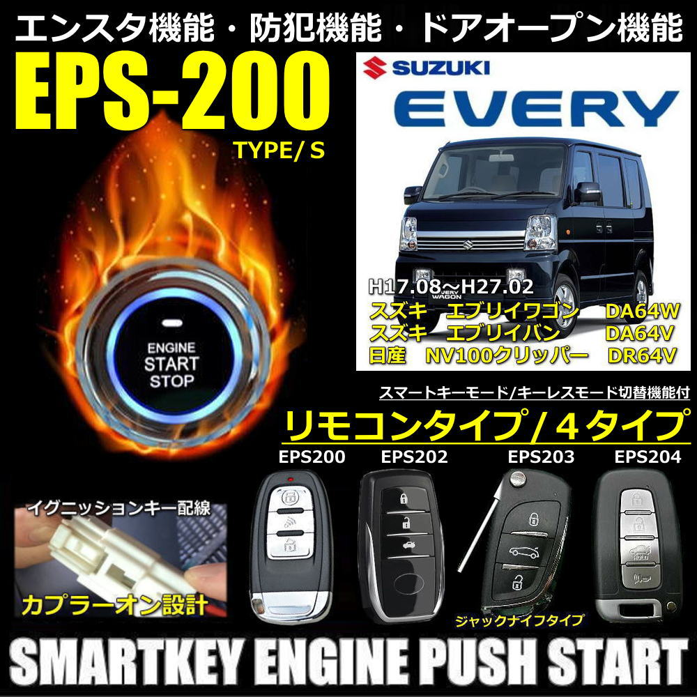 There is no the harness coupler on EPS200 option for exclusive use of the  smart key kit engine starter push-start kit of Suzuki Every DA64W/V origin