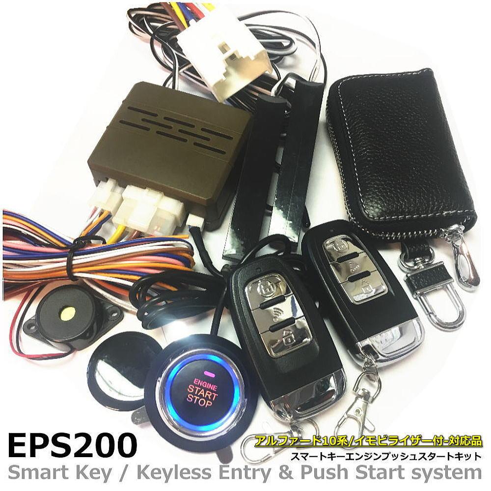 トヨタ アルファード10系 スマートキー キット プッシュスタート エンジンスターター キーレス イモビ解除付き オプションフルセット EPS200 エスケーオート