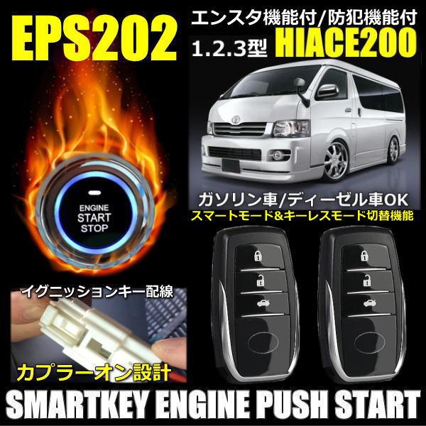 トヨタ ハイエース200系 スマートキー キット プッシュスタート エンジンスターター キーレス オプションフルセット EPS202 エスケーオート