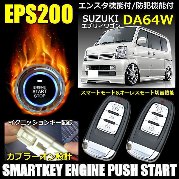 スズキ エブリィワゴン DA64 スマートキー キット プッシュスタート エンジンスターター キーレス オプションフルセット EPS200 エスケーオート