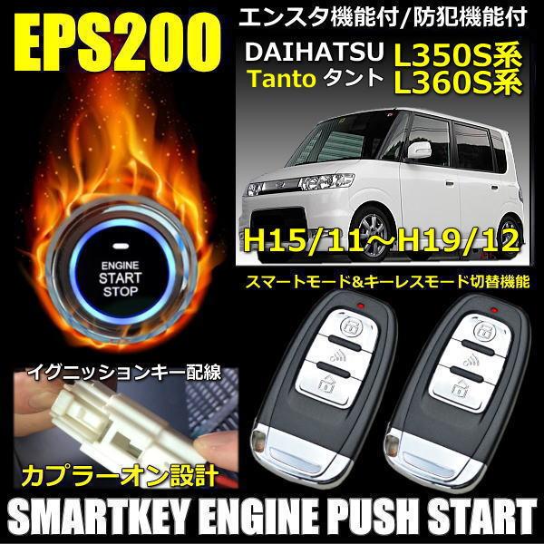 ダイハツ タント L350/360S スマートキー キット プッシュスタート エンジンスターター キーレス オプションフルセット EPS200 エスケーオート