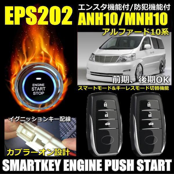 トヨタ アルファード10系 スマートキー キット プッシュスタート エンジンスターター キーレス イモビ解除付き オプションフルセット EPS202 エスケーオート