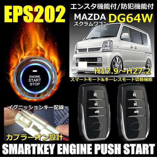 スズキ エブリィワゴン DA64 スマートキー キット プッシュスタート エンジンスターター キーレス オプションフルセット EPS202 エスケーオート