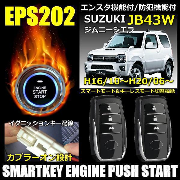 スズキ ジムニー シエラ JB43 スマートキー キット プッシュスタート エンジンスターター キーレス オプションフルセット EPS202 エスケーオート