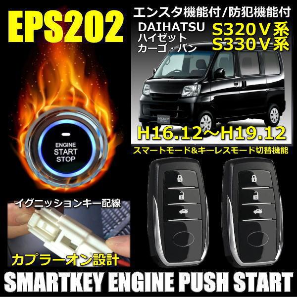 ダイハツ ハイゼット S330V 320V スマートキー キット プッシュスタート エンジンスターター キーレス オプションフルセット EPS202 エスケーオート