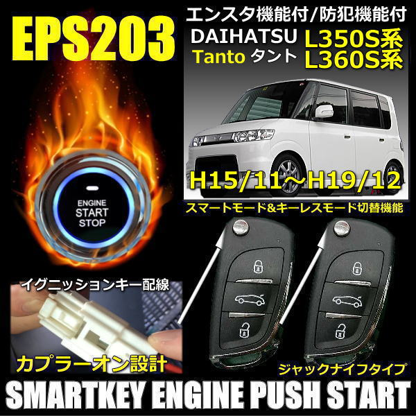ダイハツ タント L350 360S スマートキー キット プッシュスタート エンジンスターター キーレス オプションフルセット EPS203 エスケーオート