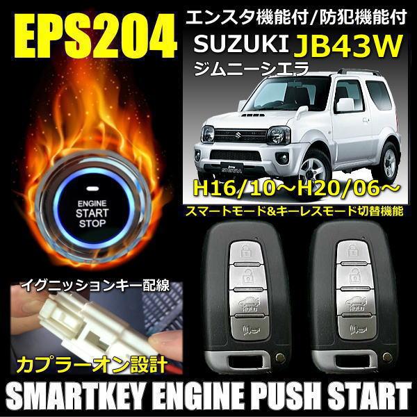 スズキ ジムニー シエラ JB43 スマートキー キット プッシュスタート エンジンスターター キーレス オプションフルセット EPS204 エスケーオート