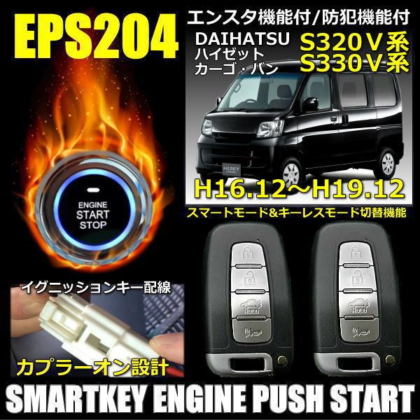 ダイハツ ハイゼット S330V 320V スマートキー キット プッシュスタート エンジンスターター キーレス オプションフルセット EPS204 エスケーオート