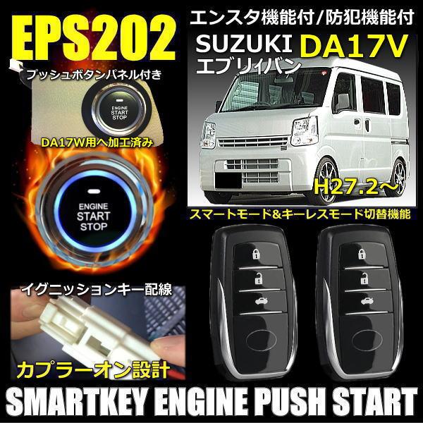 【DA17W仕様パネル付き】スズキ エブリィワゴン DA17V スマートキー キット プッシュスタート エンジンスターター キーレス オプションフルセット EPS202 エスケーオート