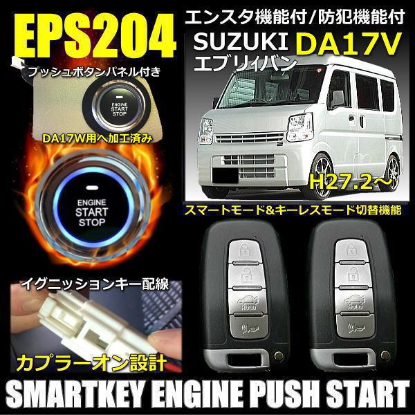 【DA17W仕様パネル付き】スズキ エブリィワゴン DA17V スマートキー キット プッシュスタート エンジンスターター キーレス オプションフルセット EPS204 エスケーオート