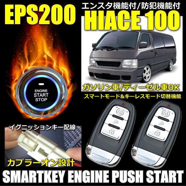 トヨタ ハイエース100系 スマートキー キット プッシュスタート エンジンスターター キーレス オプションフルセット EPS200 エスケーオート