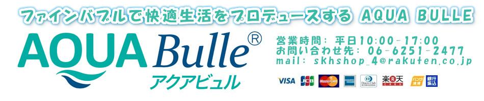 AQUA BULLE アクアビュル:AQUA BULLEメーカー公式店:ファインバブルのアクアビュル