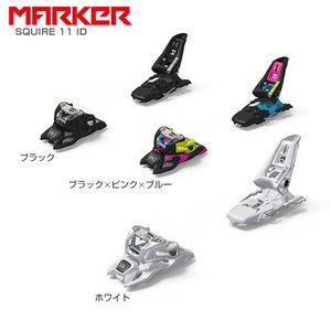 マーカー ビンディング MARKER【2018-19モデル】SQUIRE 11 ID