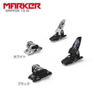 マーカー ビンディング MARKER【2018-19モデル】GRIFFON 13 ID
