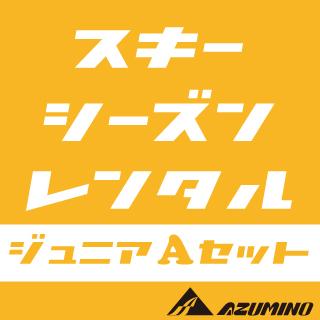 スキーシーズンレンタル【 A ジュニア お手軽セット 】