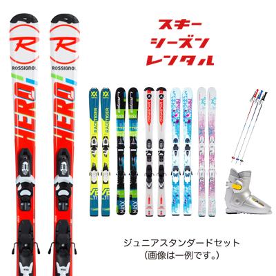 (スキー スキーレンタル スタンダードセット】 カービング ジュニアスキー スキーシーズンレンタル【ジュニア 子供用) セット