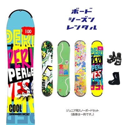 シーズンレンタル【ジュニア スノーボードセット】2020年4月30日まで使用可能