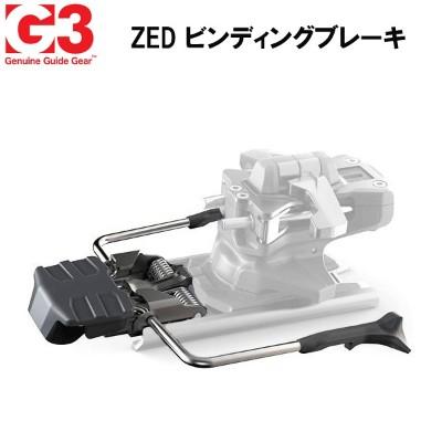 G3 ジースリー ZED用ブレーキ ツアービンディング パーツ: