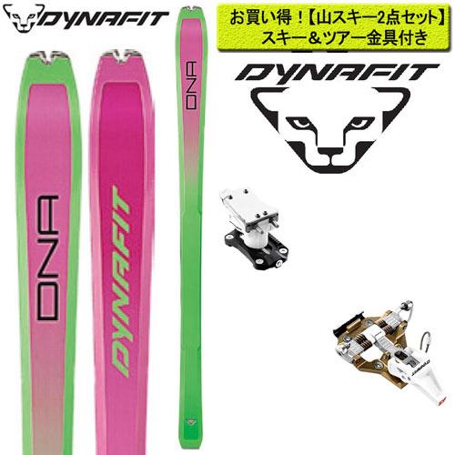 ディナフィット DYNAFIT 17-18 スキー ski 2018 DNA + DYNAFIT TLT SPEED TURN [金具付き2点セット] [2018pt0]