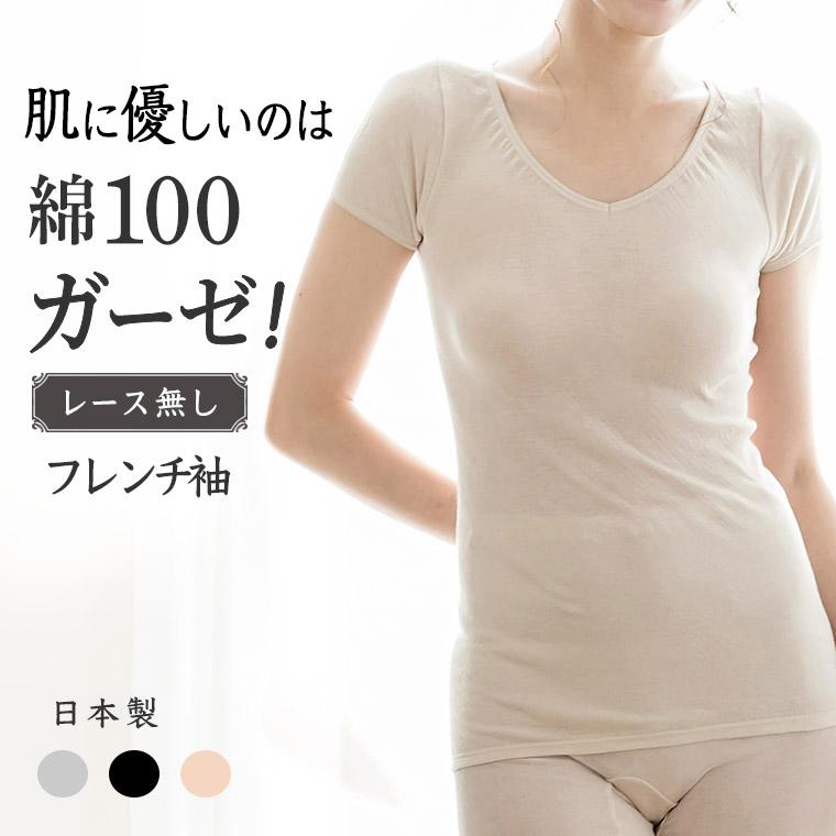 肌に優しい 日本製綿ガーゼ フレンチ袖 シャツ 人気の製品 綿100% 婦人 女性 下着 肌着 低刺激 保湿 通気性 時間指定不可 綿ガーゼ インナー 半袖 シンプル レディース 年間 スーピマ 綿 締め付けない 高級 L ブラック あったか 冷えとり ベージュ 母の日 コットン グレー G5052N-RT おしゃれ 敏感肌 100 ババ M ギフト % LL