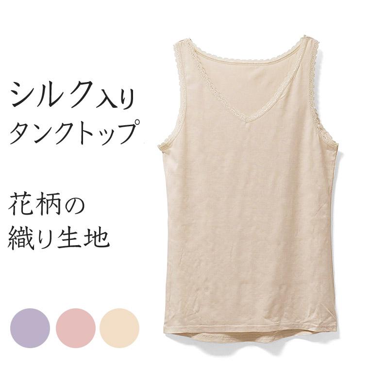 全商品オープニング価格 上品な花柄 シルク入りタンクトップ なめらかな肌ごこち 日本全国 送料無料 光沢感 シルク入りインナー タンクトップ 花柄 ジャガード織り レディース 春夏 ノースリーブ ベージュ ピンク パープル 女性 M シャツ LL L 婦人 絹 L5301N-R