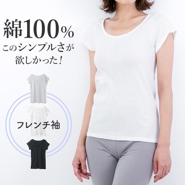 在庫処分 綿100%で とにかくシンプル こんなフレンチ袖が欲しかった 婦人 女性 インナー コットン 抗菌 防臭 綿 100% フレンチ袖 シンプル 年間 L ホワイト グレー ブラック 100 期間限定お試し価格 LL M レディース 保障 T5032N-R ベーシック 半袖 3分袖