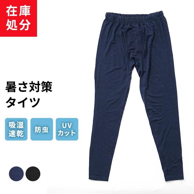 在庫処分 吸湿 速乾 防虫 UVカット タイツ ズボン下 ももひき 最新 アンダーウェア メンズ 春夏 パンツ 通気性 下着 L0465K-R スポーツ LL 店内全品対象 ブラック 着肌 男性 紳士 カジュアル L ネイビー M