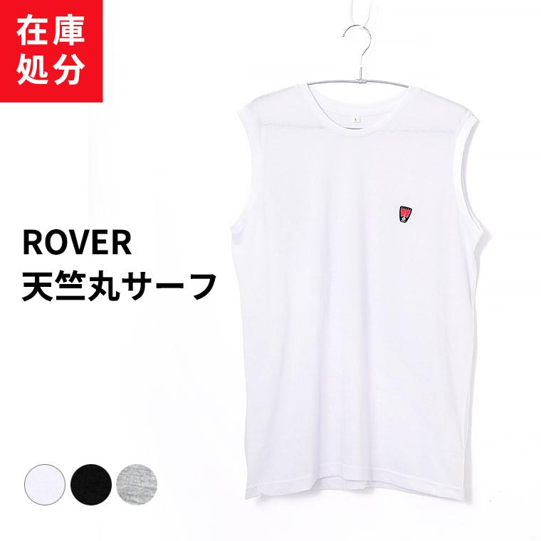 在庫処分 ROVER ノースリーブ インナー 丸首 メンズ 春夏 ブランド 下着 肌着 ブラック クルーネック 杢グレー ホワイト L アウトレット R1850K-R 売買 LL 新発売 M 訳あり