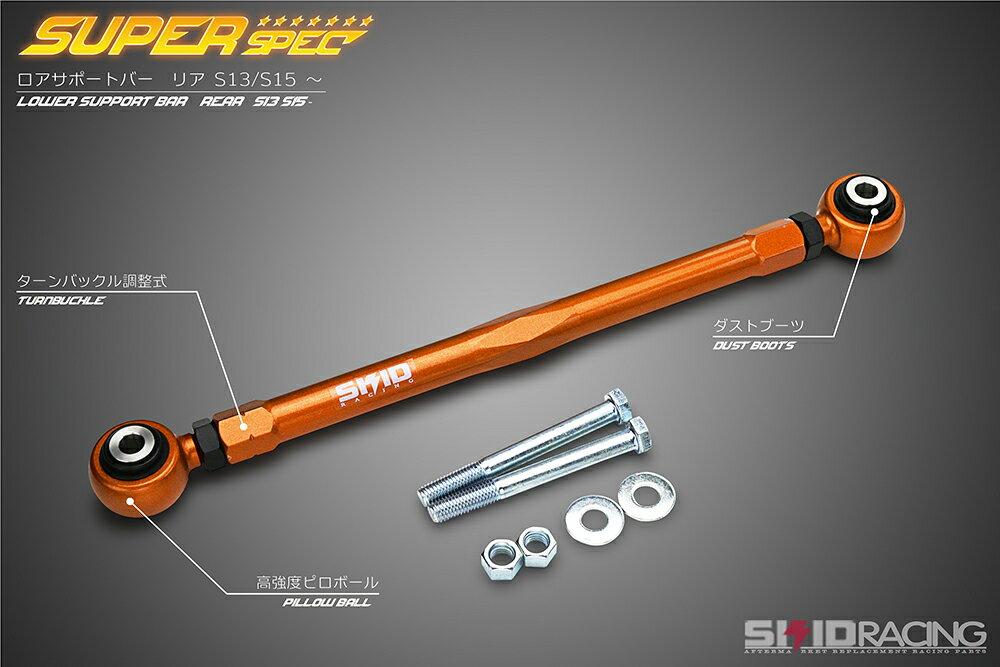 車検 OK SUPER SPEC 日産 シルビア S13 S14 S15 ロアサポートバー リア 180SX
