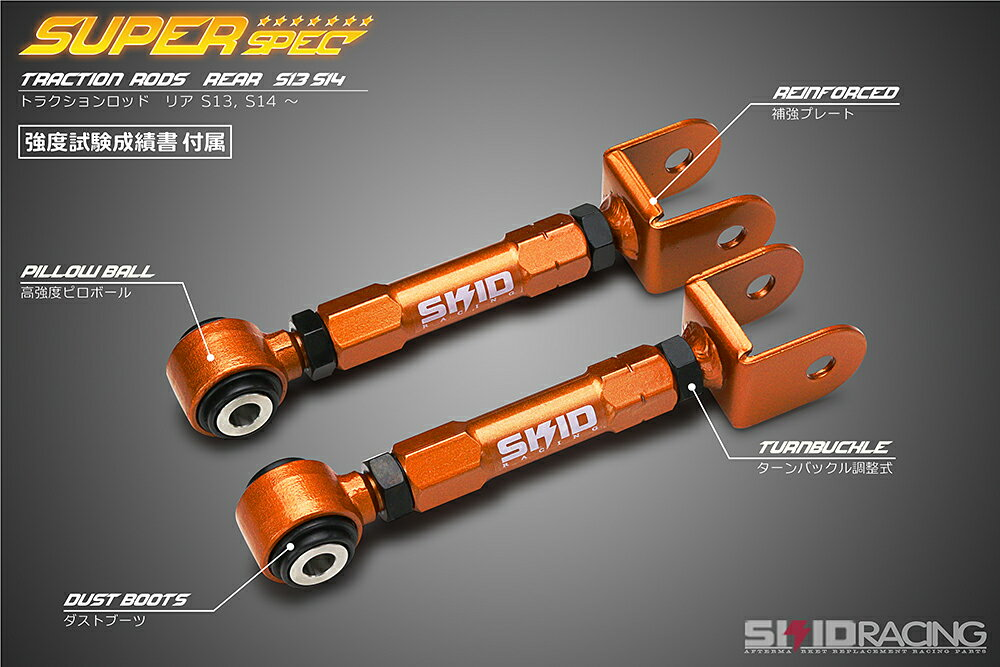 【SUPER SPEC】 S13 S14 S15 調整式 ピロ トラクションロッド リア