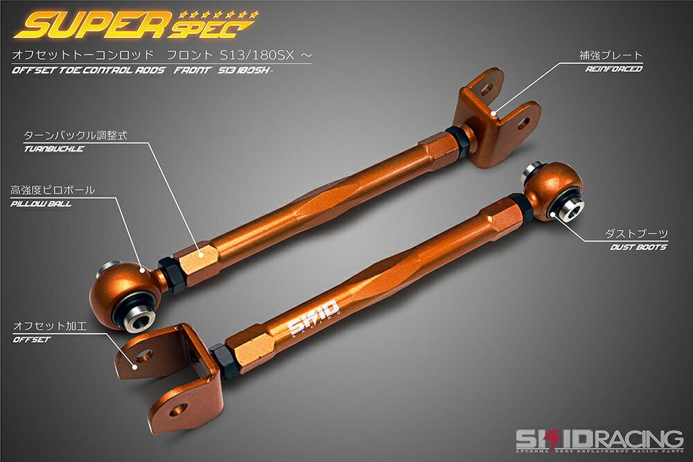 【SUPER SPEC】 S13 180SX 調整式 ピロ オフセット トーコントロールアーム ロッド