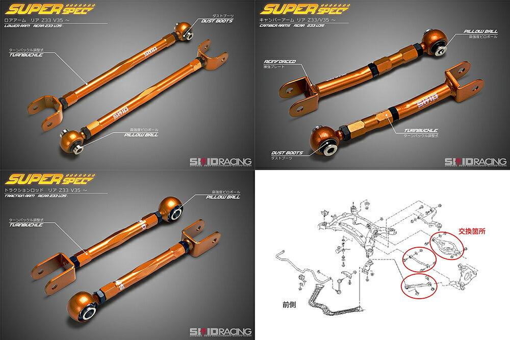 SUPER SPEC Z33 調整式 ピロ リア アーム 3点セット フェアレディZ V35 スカイライン トラクションロッド キャンバーアーム トーコントロールアーム 一体型車高調用