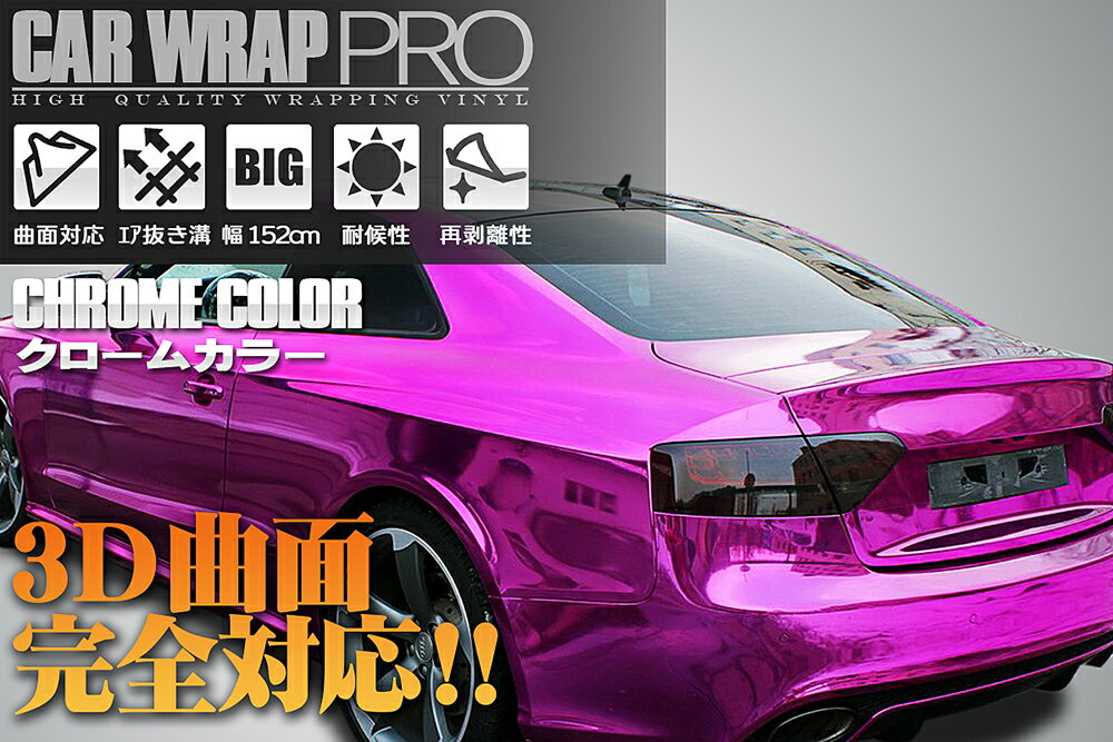 Squeegee & primer with plated chrome wrapping sheets 152 x 100 cm-m even  postage 600 Yen CAR WRAP PRO seat car lap seal body bonnet lapping film  sheet