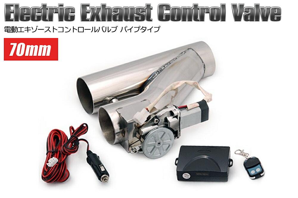 電動エキゾーストコントロールバルブ Y字パイプタイプ マフラー 音対策 70mm 電動バルブ ECV 14