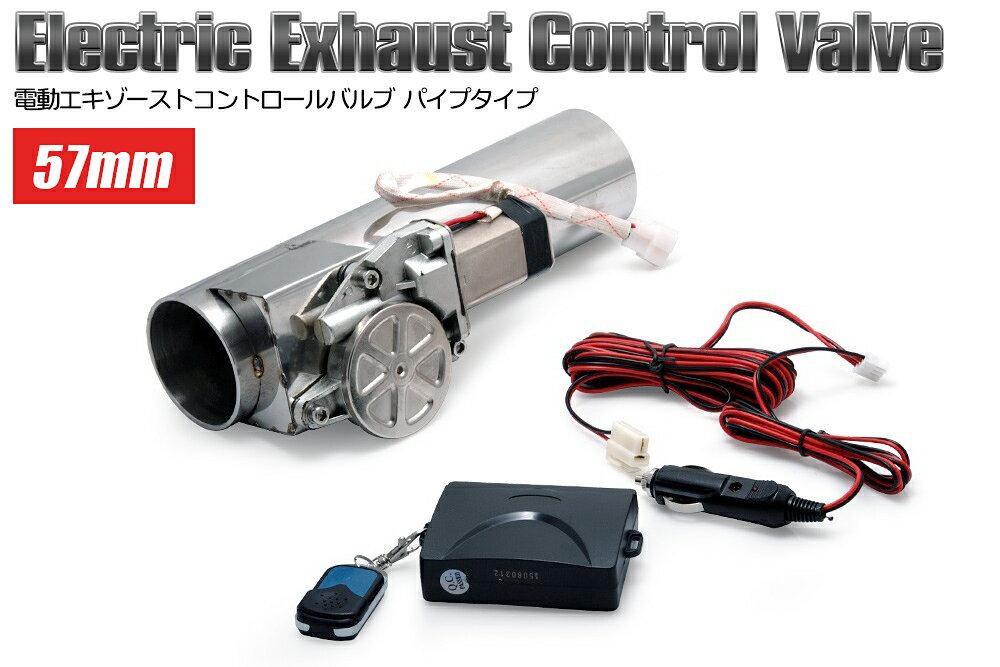 電動エキゾーストコントロールバルブ パイプタイプ マフラー 音対策 63mm 電動バルブ ECV 27