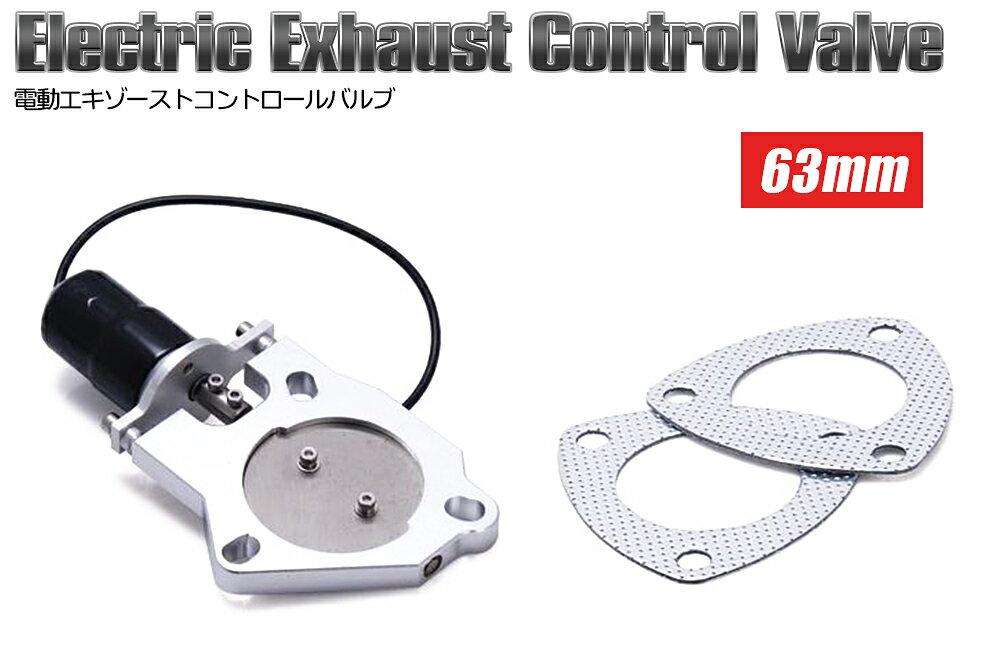 電動エキゾーストコントロールバルブ マフラー 音対策 63mm リモコン付 電動バルブ ECV 29