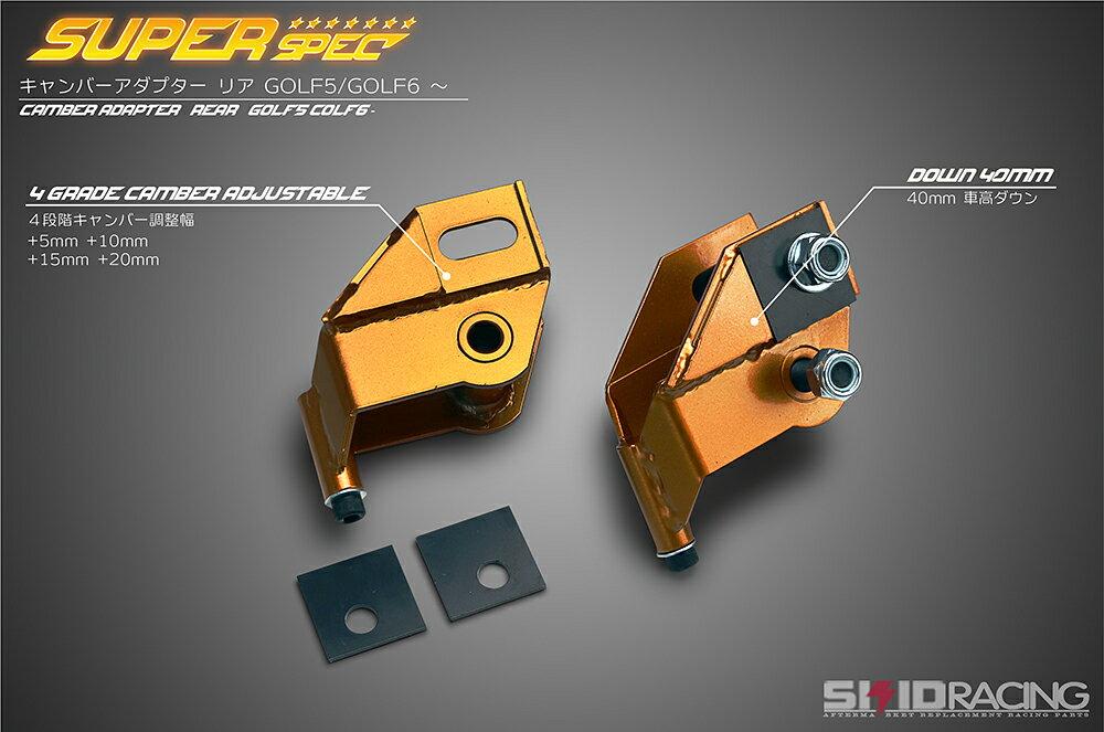 SUPER SPEC GOLF5 キャンバーアダプター 調整式 リア VW 1K ゴルフ5 5K ゴルフ6 5G 5N ティグアン フォルクスワゲン