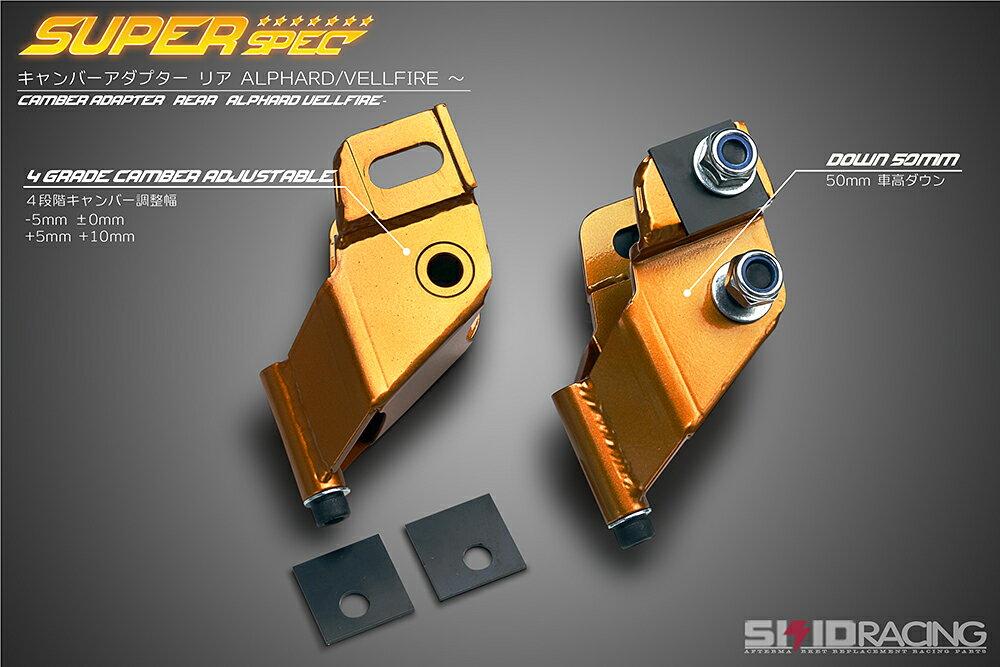 SUPER SPEC 30 アルファード キャンバーアダプター 調整式 リア ヴェルファイア AGH30W GGH30W AGH35W GGH35W