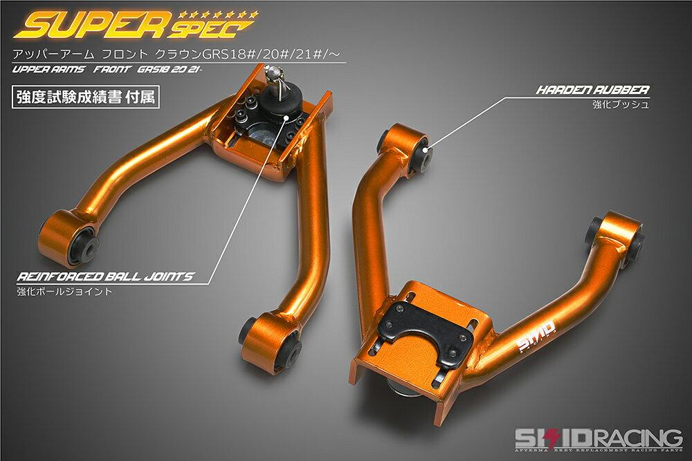 SUPER SPEC 18クラウン アッパー アーム フロント 調整式 マークX GRS180 GRS200 18 20 AWS21 GRX120 130