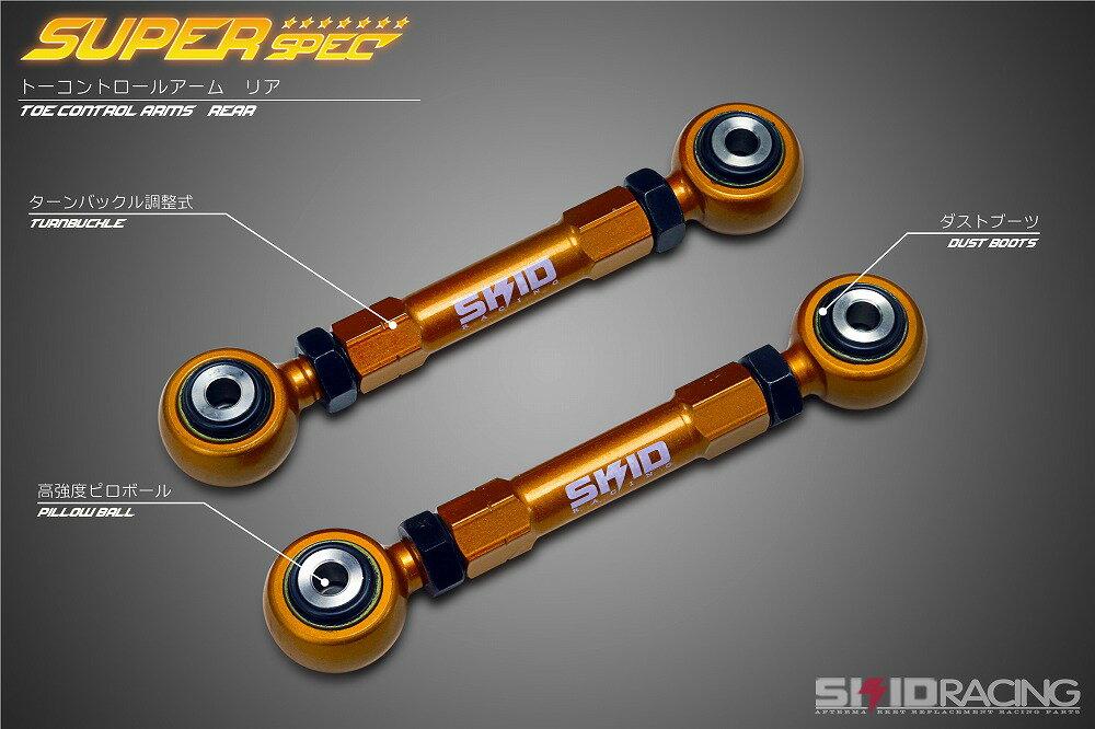 SUPER SPEC FORD フォーカス MK1 MK2 MK3 トーコントロールアーム 調整式 リア KUGA
