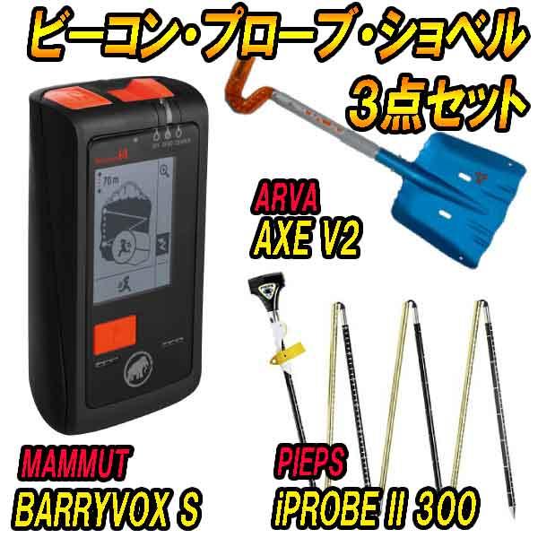 5月10日まで限定特価+ポイント10倍!ビーコン・プローブ・ショベル3点セット!19-20 MAMMUT マムートBARRYVOX S+PIEPS iPROBE II 300+ARVA Axe V2