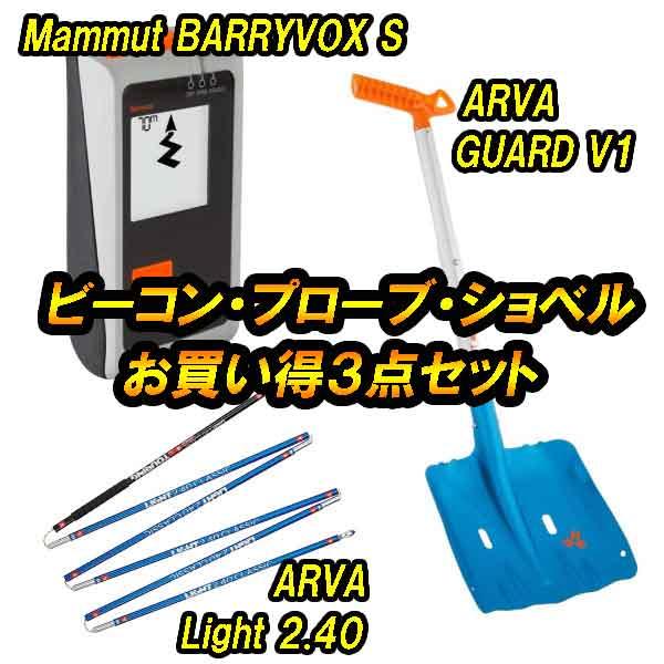 8月20日まで5万円以上の注文でクーポン利用で超お買い得!ビーコン・プローブ・ショベル3点セット!19-20 MAMMUT マムートBARRYVOXバリヴォックス+ARVA Light 2.40+ARVA GUARD V1
